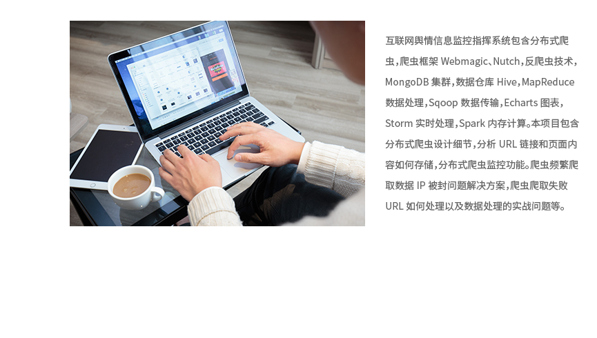 互联网舆情信息监控指挥系统