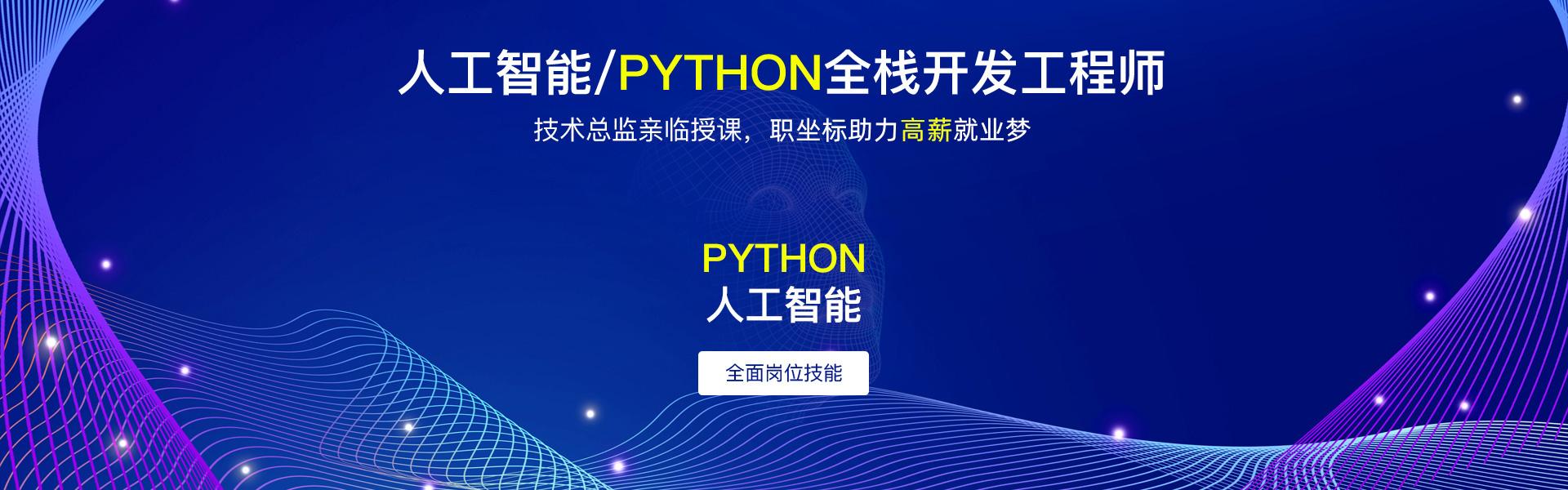 人工智能/PYTHON全栈开发工程师