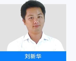 授课名师刘新华