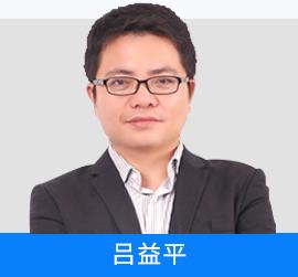 授课名师吕益平