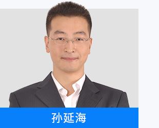 授课名师孙延海