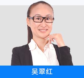 授课名师吴翠红