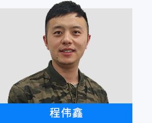 督导老师程伟鑫