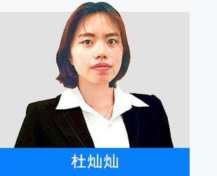 督导老师杜灿灿