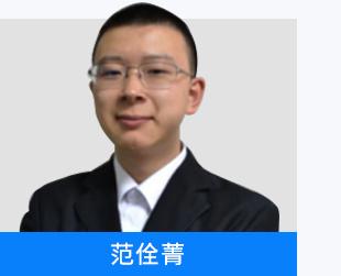 督导老师范佺菁