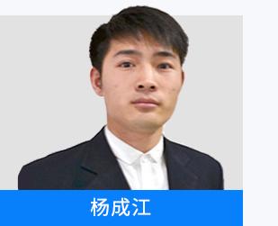 督导老师杨成江