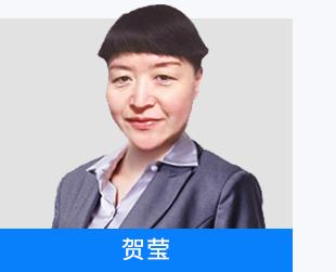 研发专家贺莹