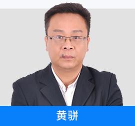 研发专家黄骈