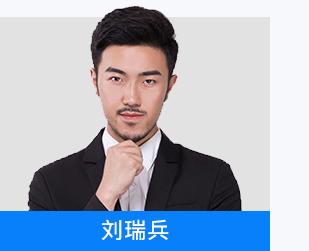 职业规划师刘瑞兵