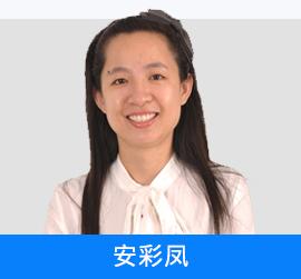 职业规划师安彩凤