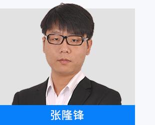 职业规划师张隆峰